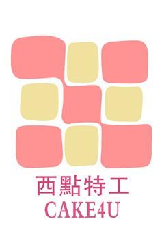 Logo 西点特工CAKE4U