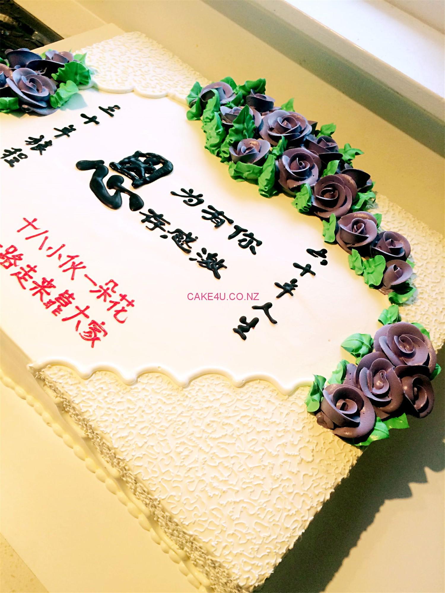 大型感恩蛋糕-10.0