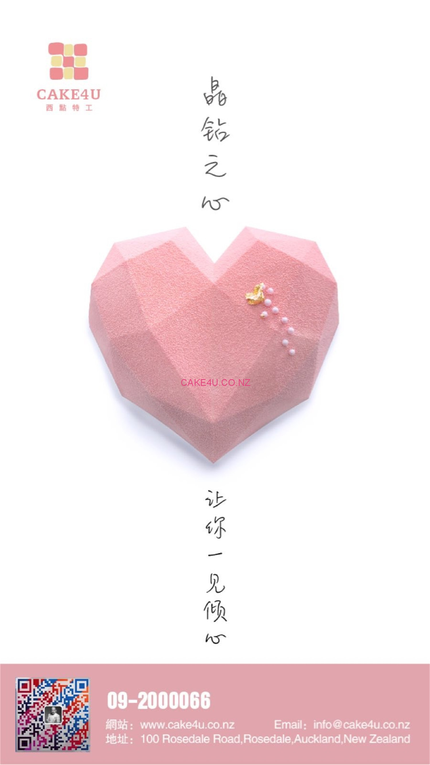 晶钻之心-$52